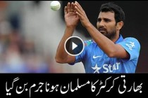 Indian bowler and his family in trouble