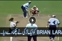 Brian Lara out in Lady Bowling Funny Moments in Cricket