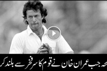Imran Khan makes nation proud