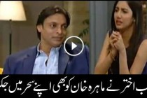Shoaib Akhtar and Mahira Khan