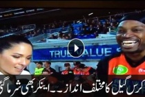 Chris Gayle flirting with female reporter live