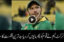 Horrible loss in third T20