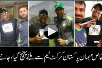 Special personality meets Pakistan team