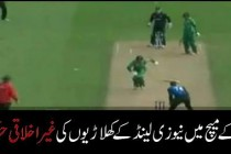 Unethical attitude of New Zealand cricketers