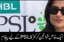PSL supported by women cricketer