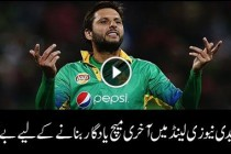 Shahid Afridi playing last T20 match in New Zealand