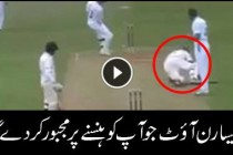 Funny run out