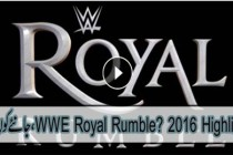 WWE Royal Rumble‬ 2016 Highlights Review – Royal Rumble January 24, 2016 Highlights HD