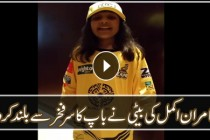 Fever is on…My daughter is too excited for #PSLT20 & supporting my team