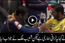 Funny moment at PSL trophy unveiled ceremony