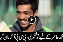 Good news for Mohammad Amir