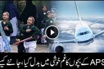 APS students going to Dubai for PSL