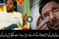 Shahid Afridi emotional interview