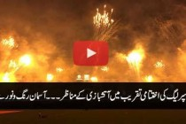Fireworks at PSL closing ceremony