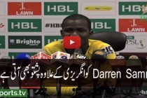 Sammy exclusive interview in PSL final