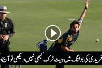Shahid Afridi takes a hat-trick