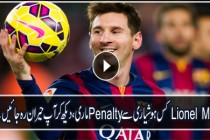 Lionel Messi PENALTY PASS to Luis Suarez – Barcelona 6-1 Celta Vigo