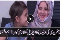 PSL 2016 | Shahid afridi daughters Interview