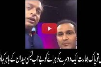 Shoaib Akhtar And Sehwag are now best friends