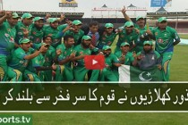England v Pakistan – Deaf ICC Championship final highlights