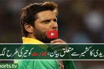 BCCI secretary Anurag reacts strongly to Afridi's Kashmir statement