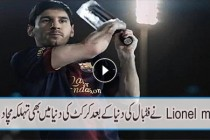 Lionel Messi Playing Cricket Never Seen