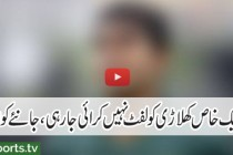 A Pakistani cricketer ignored during practice session