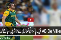 AB De Villiers – How he Learned From Younis Khan To Perfect His Sweep Shot