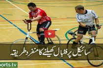 Fantastic video of people playing football on a cycle