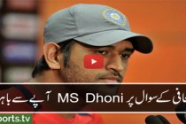 Dhoni angry at reporter