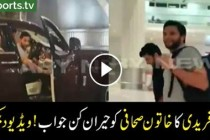 Shahid Afridi Exclusive Talk At Dubai Airport | After Lost T20 World Cup 2016