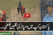 Shocking Decision by Pakistani Umpire in Pakistan Cup