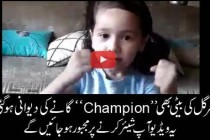 Umar Gul's daughter does a dubsmash!