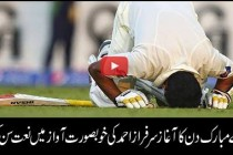 Sarfraz Ahmed reciting naat in his beautiful voice