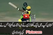 Pakistan Cup 2016 : Mohammad Asghar amazing reverse sweep six off Shadab Khan