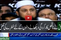 Inzamam will only consider players who are performing for national team selection.