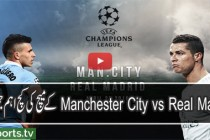Manchester City vs Real Madrid 0-0 Full Highlights HD ~ UCL Semi-Final 2016