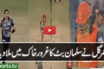 Umar Gul Took Wicket of Salman Butt | Pakistan Cup 2016 | Balochistan vs Punjab – HQ