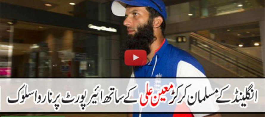 England cricketer Moeen Ali stopped at Birmingham airport