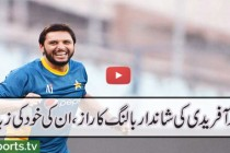 EXCLUSIVE! Shahid Afridi Bowling Tips