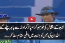 Sudden Death of Pakistani Umpire's Sister During Live Match