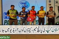Captains for Pakistan Cup 2016