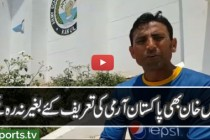 Exclusive Interview Younis Khan at ASTP, Kakul