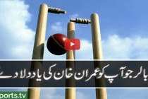 Tabish Khan – A Neglected Talent. WATCH his 7 wickets (6 were bowled) against Lahore.