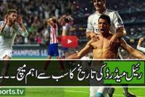 Real Madrid vs Atletico Madrid 4-1 – UCL Final 2013/2014 – Full Highlights – English Commentary HD