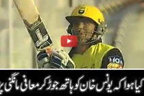 Younis Khan Apologize for Front Screen