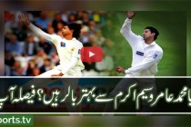 Watch Comparison Between Wasim and Amir bowling