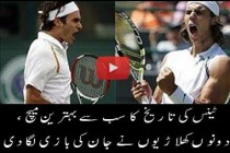 Federer vs Nadal Wimbledon 2008 Highlights