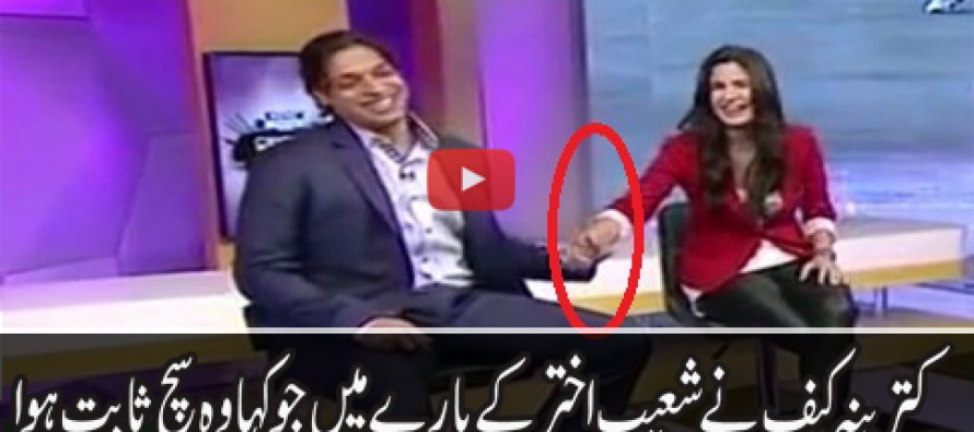 Katrina Kaif predicts correctly regarding Shoaib Akhtar
