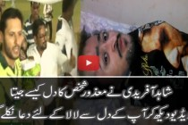 Shahid Afridi presents gift to a disabled person